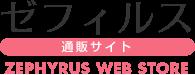 ゼフィルス|最高級オリーブオイル ・パスタ・紅茶の通販サイト